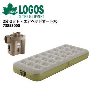 ロゴス LOGOS 2分セット・エアベッドオート70/73853000【LG-SLPG】