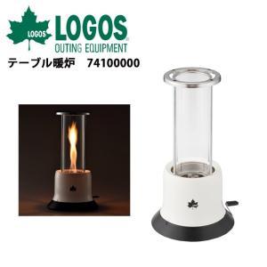 ロゴス LOGOS 野電&キャンドル (LOGOSバイオフレイム)テーブル暖炉/74100000 【...
