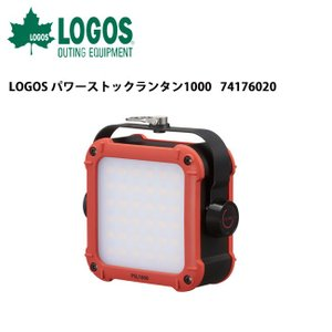 ロゴス LOGOS LOGOS パワーストックランタン1000 74176020 【LG-LITE】|highball