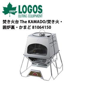 ロゴス LOGOS 焚き火台 The KAMADO/焚き火・囲炉裏・かまど 焚火台 LOGOS the KAMADO