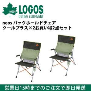 ロゴス LOGOS r13ae027 ファニチャ/neos バックホールドチェア・クールプラス×2お買い得2点セット 73174007【LG-FUMI】