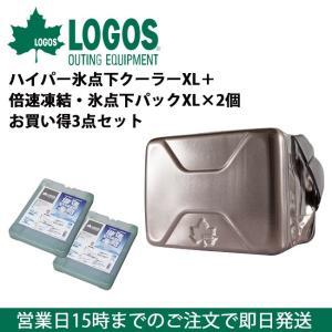 ロゴス LOGOS r167n003 ハイパー氷点下クーラーXL+倍速凍結・氷点下パックXL×2個お買い得3点セット 81670090・81660640【LG-COOK】|highball