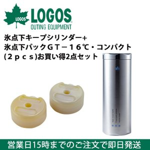 ロゴス LOGOS r16af002 氷点下キープシリンダー+氷点下パックGT−16℃・コンパクト(2pcs)お買い得2点セット 81287600・81660609【LG-COOK】|highball