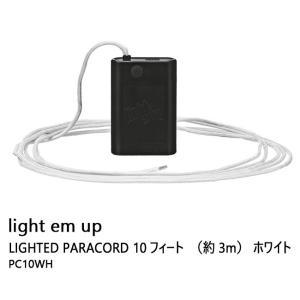 light em up LIGHTED PARACORD 10フィート(約3m) ホワイト PC10WH  光るパラコード 光るコード キャンプ イベント highball
