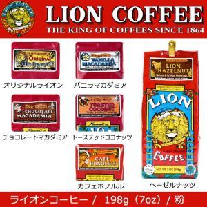 LION COFFEE ライオンコーヒー ハワイアンコーヒー フレーバーコーヒー レギュラーコーヒー 198g(7oz) highball