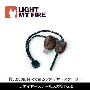 LIGHT MY FIRE/ライトマイファイヤー ファイヤースチールスカウト2.0 26009 ココシェル 【ZAKK】【雑貨】 ファイヤースターター 点火 アウトドア|highball