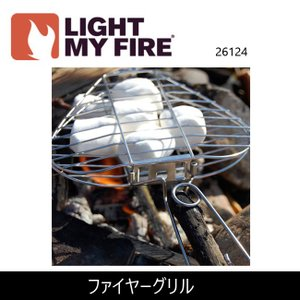 LIGHT MY FIRE/ライトマイファイヤー ファイヤーグリル /26124 【BBQ】【GLIL】【雑貨】 グリル バーベキュー アウトドア キャンプ|highball