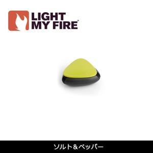 LIGHT MY FIRE/ライトマイファイヤー ソルト&ペッパー  【BBQ】【CZAK】調味料ケース スパイスボックス アウトドア キャンプ バーベキュー ピクニック|highball