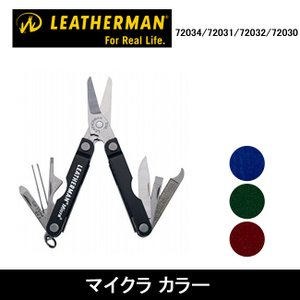 LEATHERMAN レザーマン ナイフ マイクラ カラー 72034/72031/72032/72030 【FUNI】【FZAK】 highball
