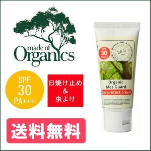 made of Organics/メイドオブオーガニック  オーガニック MG サンプロテクト クリーム/50g/M13002|highball