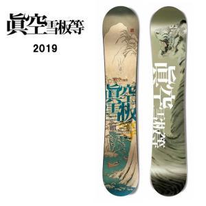 2019 眞空雪板等 マクウ HUK 鈴木伯シグネチャーモデル/虎/153 M19H3  【2019/板/スノーボード/スノー/日本正規品】|highball