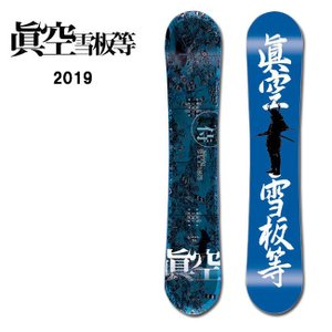 2019 眞空雪板等 マクウ 侍 THE  SAMURAI/青/150 M19SB0  【2019/板/スノーボード/スノー/日本正規品】|highball