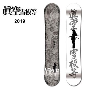 2019 眞空雪板等 マクウ 侍 THE  SAMURAI/白/150 M19SW0  【2019/板/スノーボード/スノー/日本正規品】|highball