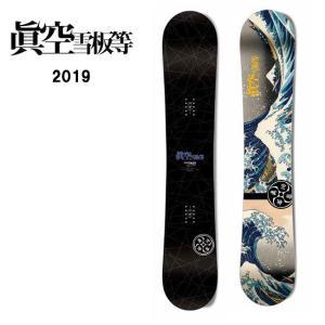 2019 眞空雪板等 マクウ TEPPEN/墨/156 M19TB6  【2019/板/スノーボード/スノー/日本正規品】|highball