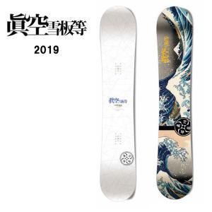 2019 眞空雪板等 マクウ TEPPEN/雪/156 M19TW6  【2019/板/スノーボード/スノー/日本正規品】|highball