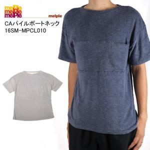 Melple/メイプル Tシャツ CAパイルボートネック 16SM-MPCL010 【服】 melple-006【メール便・代引不可】|highball