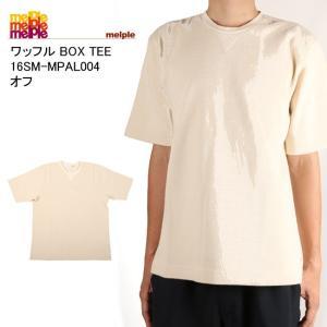 Melple/メイプル Tシャツ ワッフル BOX TEE 16SM-MPAL004 【服】 melple-007【メール便・代引不可】|highball