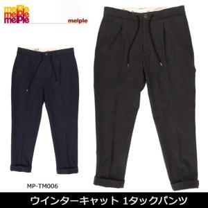 Melple/メイプル パンツ ウインターキャット 1タックパンツ WINTERCAT Pants MP-TM006 【服】メンズ ズボン|highball