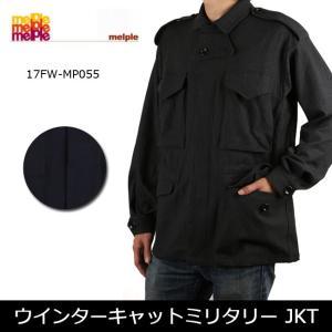 Melple/メイプル ジャケット ウインターキャットミリタリー JKT 17FW-MP055  【服】メンズ ストレッチ|highball