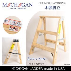 MICHIGAN LADDER ミシガンラダー 木製ステップラダー 110002 【FUNI】【FZAK】脚立 はしご インテリア 木製