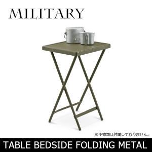 MILITARY/ミリタリー テーブル TABLE BEDSIDE FOLDING METAL 07-089-060 【雑貨】サイドテーブルベットテーブル highball