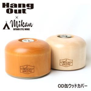 Mikan ミカン Hang Out × Mikan コラボ OD缶ウッドカバー  MKN-OD220 【ガス缶カバー/ハングアウト/アウトドア/キャンプ/おしゃれ/シンプル】|highball