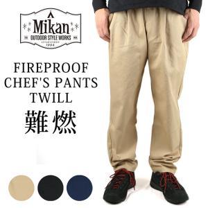 Mikan ミカン CHEFS PANTS シェフパンツ FW20-PT02 【難燃/焚火/炎人/FILED/TAKIBI/メンズ/キャンプ/アウトドア】|highball