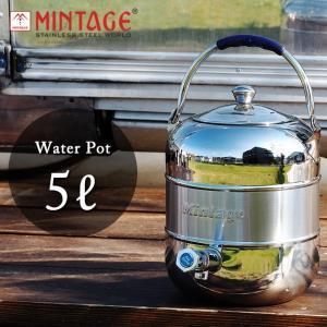 MINTAGE ミンテージ ウォータージャグ Water Pot Elegant 5Litres 【BTLE】|highball