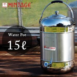 MINTAGE ミンテージ ウォータージャグ Water Pot Elegant 15 Litres 【タンク/キャンプ/BBQ/アウトドア】|highball