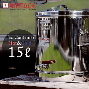 MINTAGE ミンテージ ウォータージャグ Tea Container Hot&cold Desire 15Litres 保温保冷 【BTLE】|highball