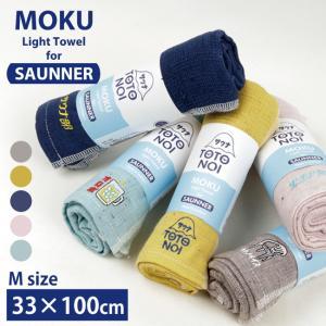MOKU モク サウナMOKU フェイスタオル 【プレゼント/スポーツ/アウトドア】【メール便・代引不可】|highball