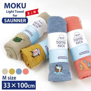 MOKU モク サウナMOKU 2 フェイスタオル 【プレゼント/スポーツ/アウトドア】【メール便・代引不可】|highball