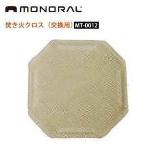 MONORAL モノラル 焚き火クロス 交換部品 焚き火クロス(交換用) MT-0012 【BBQ】【GLIL】