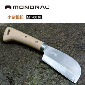 MONORAL モノラル  なた 小割銀鉈 MT-0018 【FUNI】【FZAK】