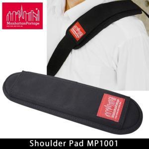 正規品 Manhattan Portage マンハッタンポーテージ ショルダーパッド Shoulder Pad MP1001【メール便・代引不可】|highball