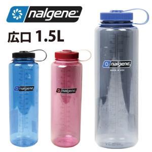 【ナルゲンのボトル2本同時購入で送料無料対象商品】NALGENE ナルゲン 広口1.5L Tritan 【アウトドア/ボトル/水筒】|highball