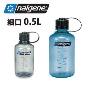 【ナルゲンのボトル2本同時購入で送料無料対象商品】NALGENE ナルゲン 細口0.5L Tritan 【アウトドア/ボトル/水筒】|highball