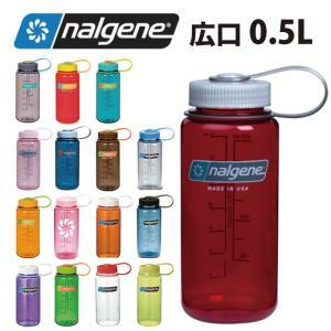 【ナルゲンのボトル2本同時購入で送料無料対象商品】NALGENE ナルゲン 広口0.5L Tritan 【アウトドア/ボトル/水筒】|highball