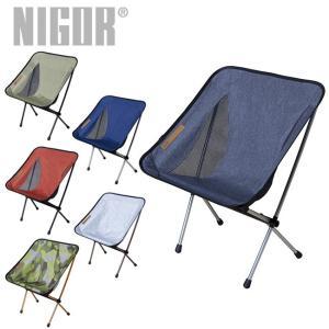 NIGOR ニゴア Morningbird モーニングバード 【アウトドア/キャンプ/椅子/組立】|highball