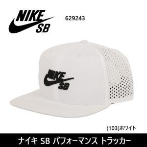 NIKE SB キャップ ナイキ SB パフォーマンス トラッカー (103)ホワイト 629243 【帽子】|highball