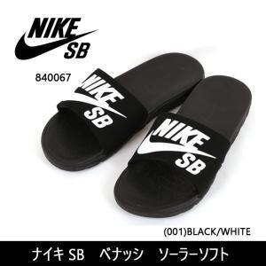 NIKE SB サンダル ナイキ SB ベナッシ ソーラーソフト (001)BLACK/WHITE 840067 【靴】スポーツサンダル アウトドア プール 海 川 ビーサン|highball