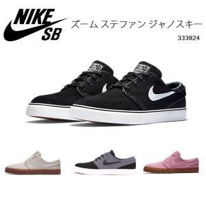 2019年継続 NIKE SB ナイキ SB スニーカー ズーム ステファン ジャノスキー 333824 【靴】スケートボードシューズ カラフル|highball