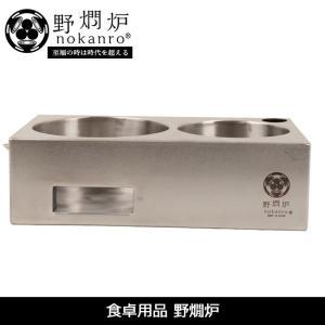 野燗炉 のかんろ 食卓用品 野燗炉  NOKANRO-100 【BBQ】【CKKR】料亭 キッチン highball