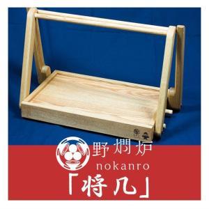 野燗炉 のかんろ 食卓用品 野燗炉 将几(SYOUGI)  NOKANRO-304 【BBQ】【CKKR】料亭 調理器具  キッチン highball