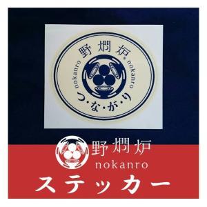 野燗炉 のかんろ ステッカー 野燗炉つながり公式ステッカー NOKANRO-500 【BBQ】【CKKR】 highball