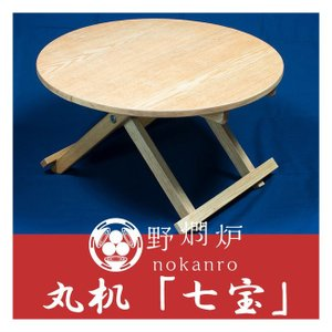 野燗炉 のかんろ 食卓用品 丸机 七宝(しっぽう) NOKANRO-800 【BBQ】【CKKR】料亭 調理器具  キッチン highball