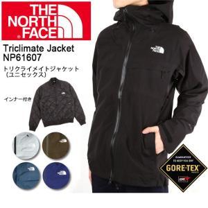 ノースフェイス THE NORTH FACE ジャケット トリクライメイトジャケット GORETEX ゴアテックス(ユニセックス) Triclimate Jacket NP61607 【NF-OUTER】|highball
