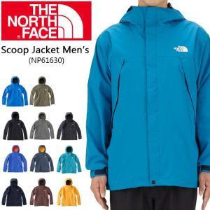ノースフェイス THE NORTH FACE ジャケット スクープジャケット(メンズ) Scoop Jacket NP61630 【NF-OUTER】|highball
