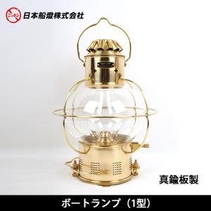 日本船燈株式会社 ニッセン 灯油ランプ ボートランプ 1型 【LITE】真鍮板製 燈 灯油ランプ マリン 日船|highball