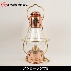 日本船燈株式会社 ニッセン アンカーランプB 【LITE】石油ストーブ インテリア|highball